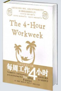 每周工作4小时(The 4-Hour Workweek)