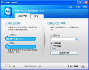 TeamViewer这个远程控制软件好用