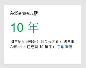 adsense tenyears